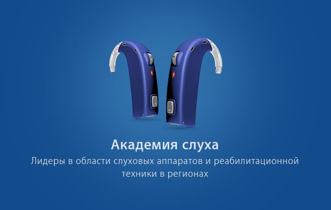 Академия слуха