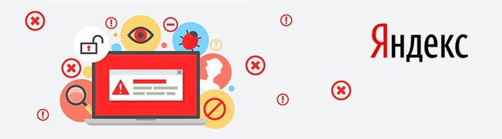 Danger! HTTP! Яндекс начал сообщать о проблемах с безопасностью сайта