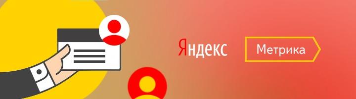 Инструкция по добавлению аккаунта для  просмотра статистики счетчика  Яндекс.Метрика