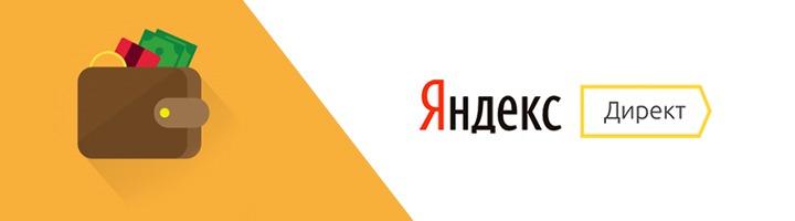 Яндекс Директ улучшил «Дневной бюджет» и оптимизировал дневные траты