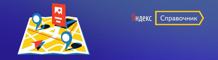 Яндекс обновил правила модерации фото в Справочнике