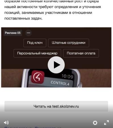 Рекламный видеоблок InPage для Турбо-страниц, раскрывающийся посередине текста