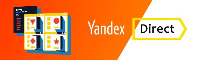 В поиске Яндекса появились рекламные смарт-баннеры