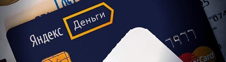Яндекс Деньги стали мультивалютными