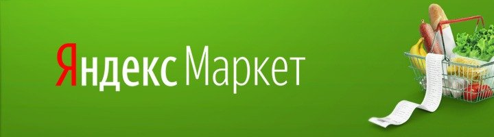 Яндекс Маркет выпускает «Суперчек»