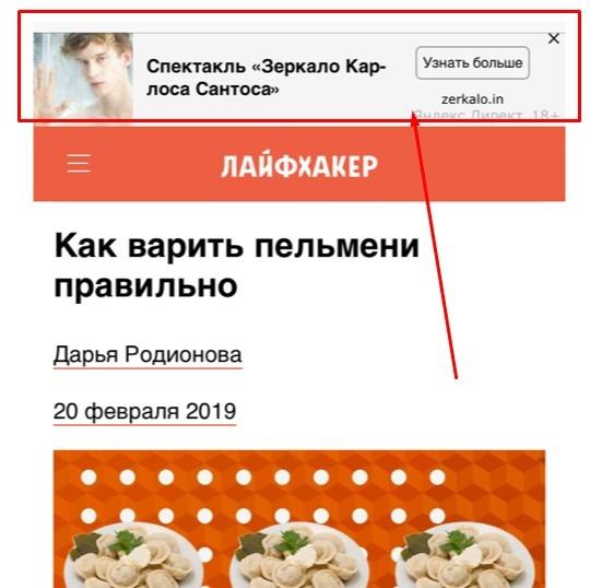Рекламный блок для Турбо-страницы Яндекса над основным контентом