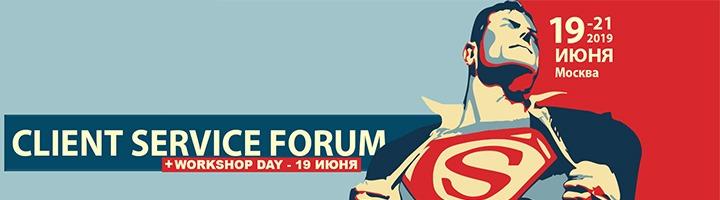 В Москве состоится IV Всероссийский форум по клиентскому сервису Client Service Forum
