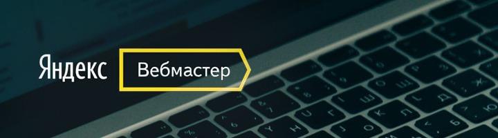 В Яндексе стало можно оставлять отзывы на сайты