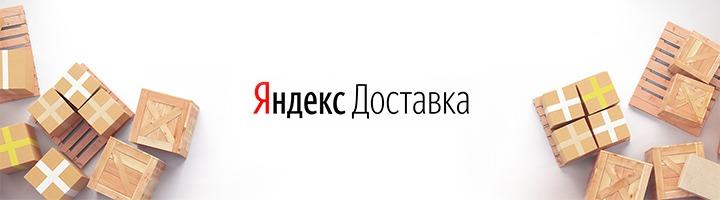 Яндекс Маркет подключит курьеров к Яндекс Доставке