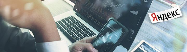 Яндекс создал свой сервис для бизнес-аналитики