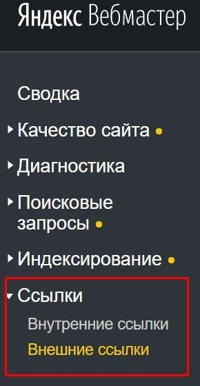 Раздел со ссылками в Яндекс Вебмастере