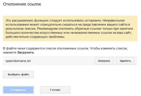 Файл на отклонение внешних ссылок в Google Disavow Links
