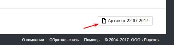 Отчетный архив по внешним ссылкам в Яндекс Вебмастере