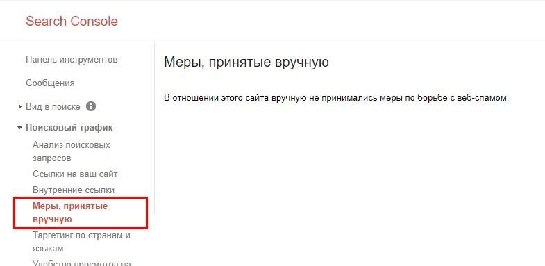 Проверка ссылочного спама в Google Search Console