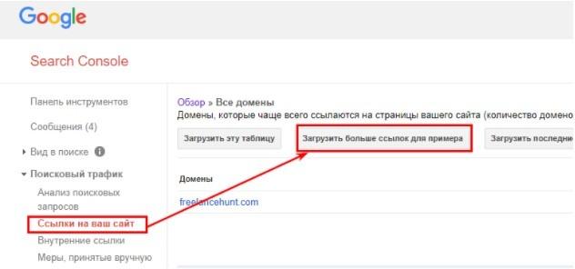 Выгрузка ссылок в Google Search Console