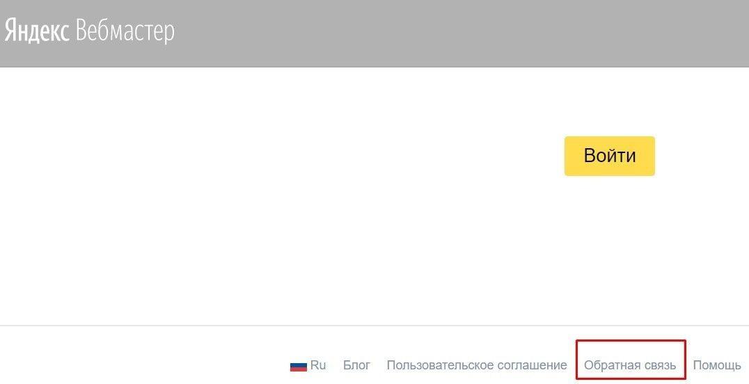 Обратная связь в Яндекс Вебмастере