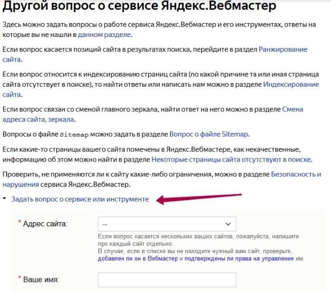 Задать свой вопрос в Яндекс Вебмастер