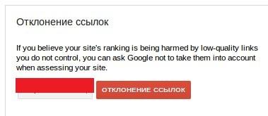 Отклонение внешних ссылок в Google Disavow Links