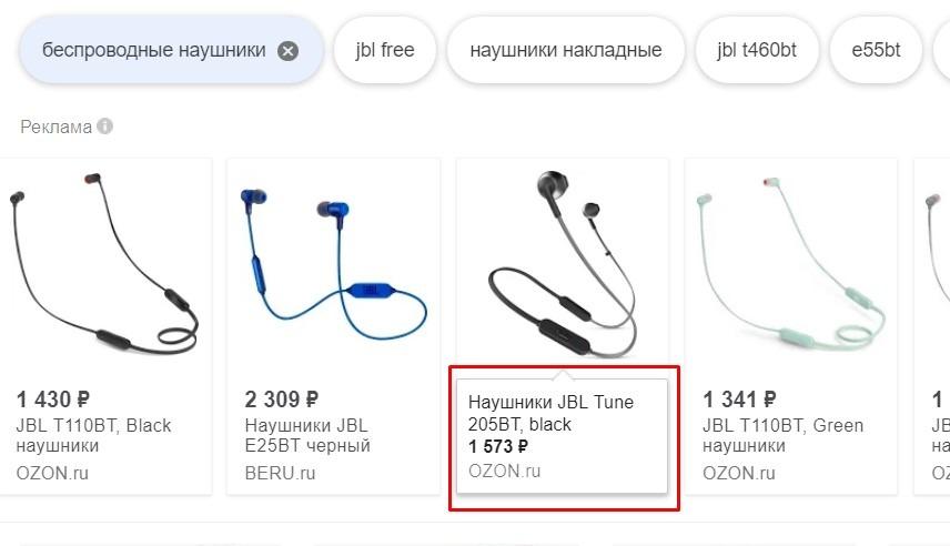 Товары в картинках российского Google