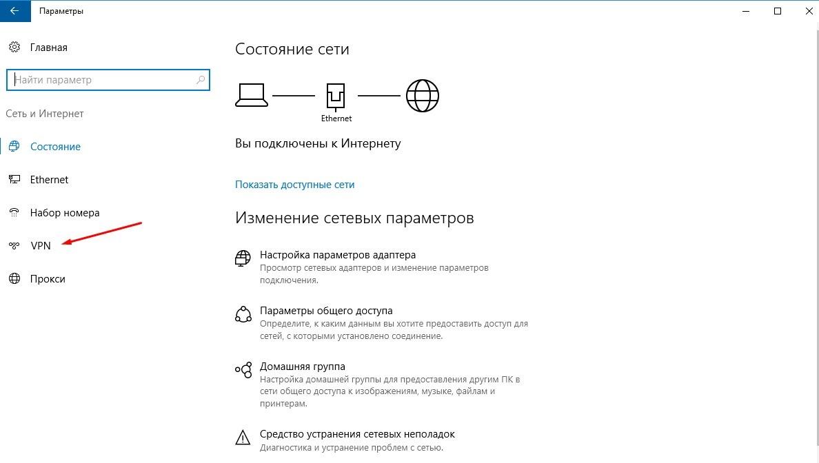 Подключение VPN для Windows 10