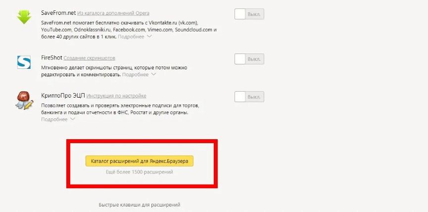 Расширения для Яндекс. Браузера