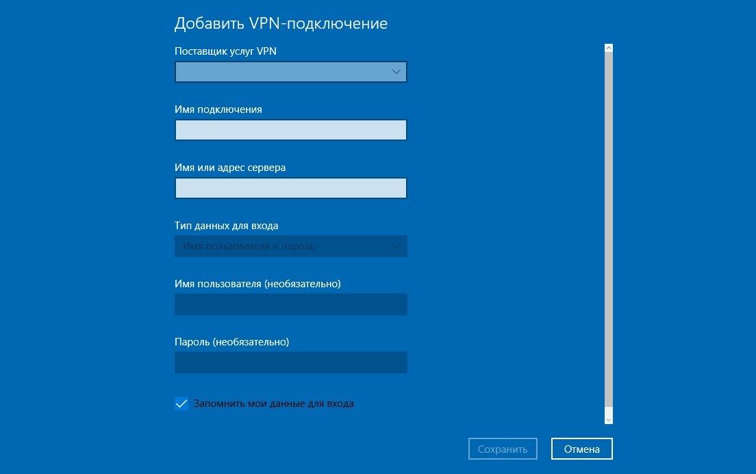 Добавление VPN-подключения на ПК