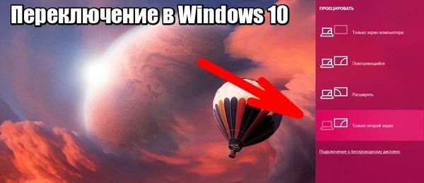 4 режима настройки экрана в Windows-10