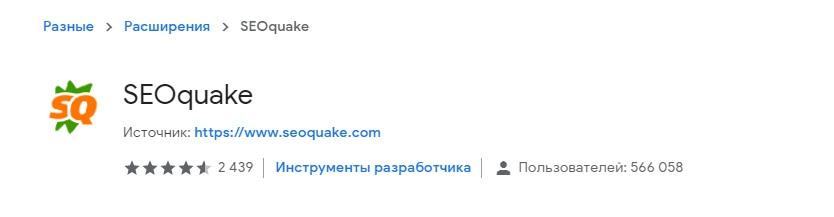 Расширение SEOquake
