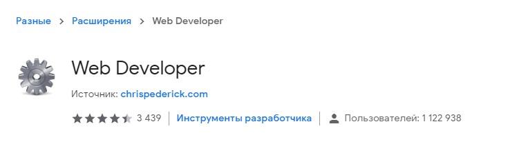 Расширение Web Developer