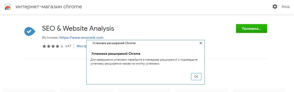 Установка расширений Chrome в Opera