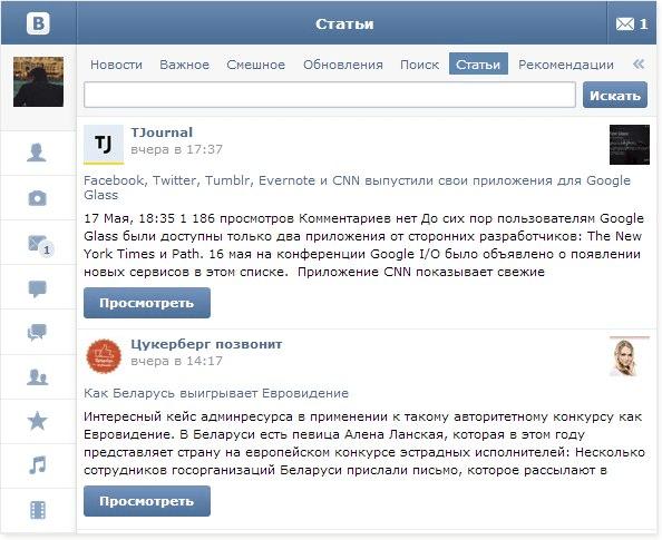 Раздел мобильной версии VK.com