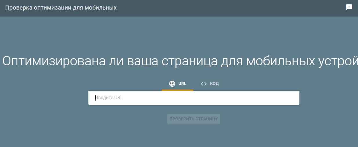 Проверка на mobile-friendly в Google