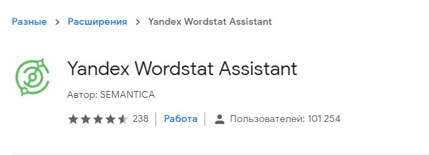Расширение Yandex Wordstat Assistant