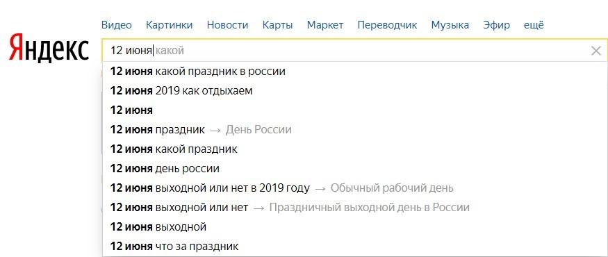 Автозаполнение Яндекса
