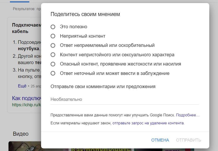 Форма обратной связи по избранным фрагментам Google