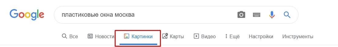 Подсвечивание выбранного раздела поиска Google