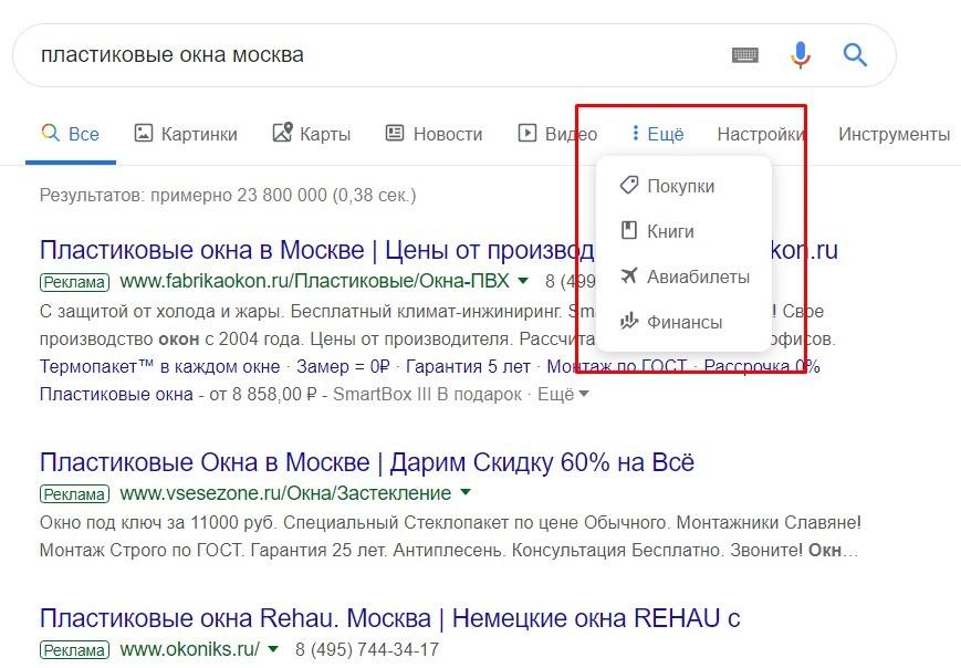 Дополнительные разделы в поиске Google