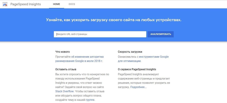 Сервис Google PageSpeed для проверки скорости загрузки страниц