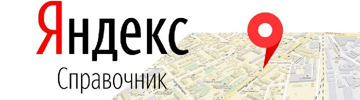 Яндекс Справочник изменил принцип отображения товаров