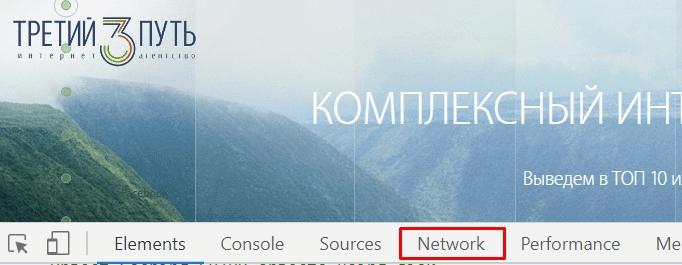 Вкладка Network в инструментах разработчика