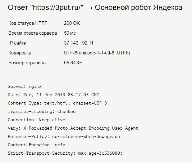 Проверка скорости ответа сервера в Яндекс Вебмастере