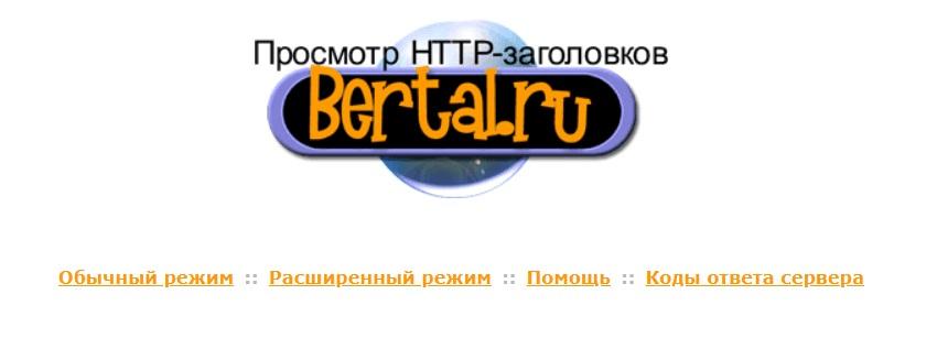 Сервис bertal.ru