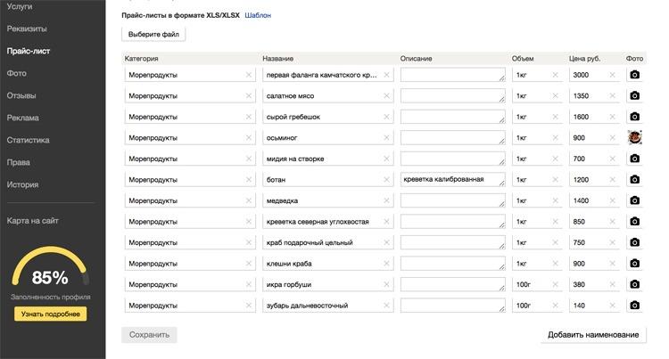 Старый вид прайс-листа в Яндекс Справочнике