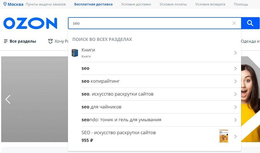 Автоподсказки в интернет-магазине «Озон»