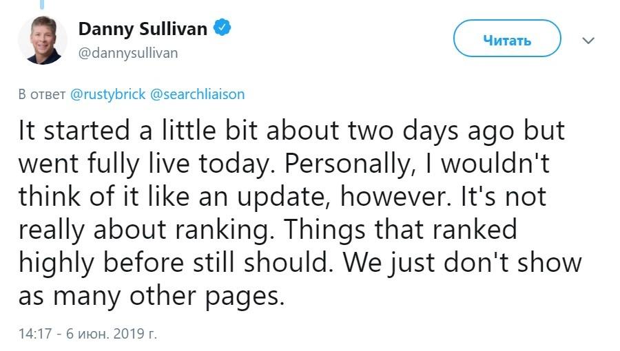 Дэнни Салливан сообщает об изменениях в выдаче Google