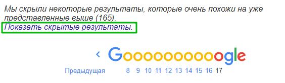 Скрытие в Google результатов выдачи