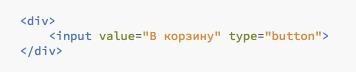 HTML-код кнопки «В корзину»