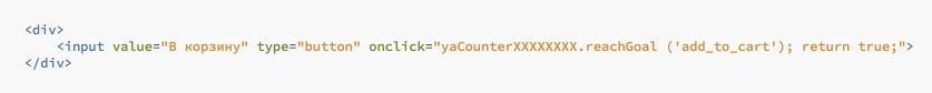 HTML-код кнопки после добавления атрибута oncklick
