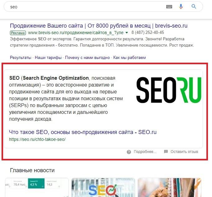 Избранный фрагмент в выдаче Google