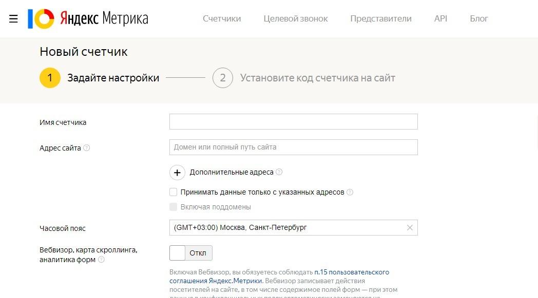 Настройка счетчика в Яндекс Метрике
